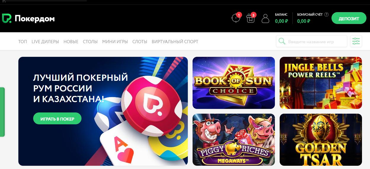 Играть в покер старс онлайн бесплатно без регистрации покер на раздевания флеш онлайн