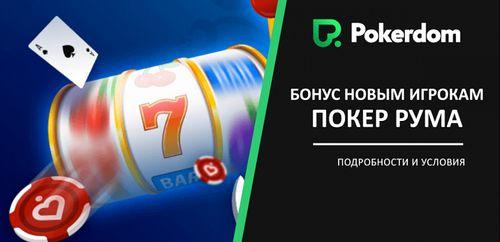 Покер онлайн на деньги